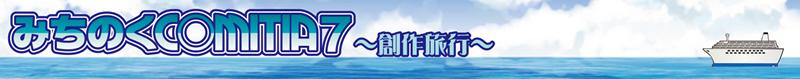 みちのくCOMITIA〜創作旅行〜[ADVENTURES Project]