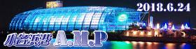 コスプレGIGin小名浜港AMP3