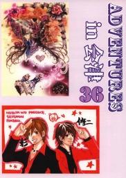 ADVENTURES in 会津36