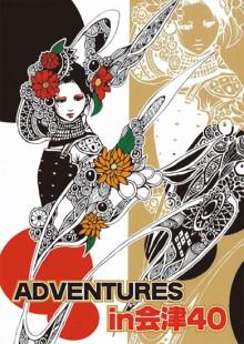 ADVENTURES in 会津40