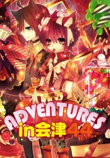 ADVENTURES in 会津44