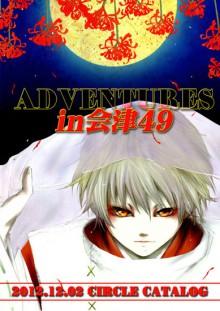 ADVENTURES in 会津49