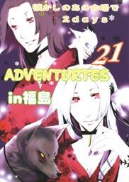 ADVENTURES in 福島21