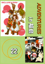 ADVENTURES in 福島22