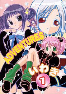 ADVENTURES in いわき1