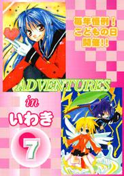 ADVENTURES in いわき7