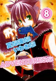 ADVENTURES in いわき8