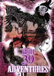 ADVENTURES in 郡山39