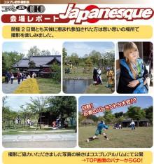 コスプレぷちGIG-Japanesque-参