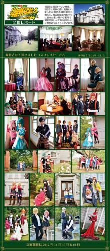 コスプレGIG-湖畔園遊会Ⅲgarden party-