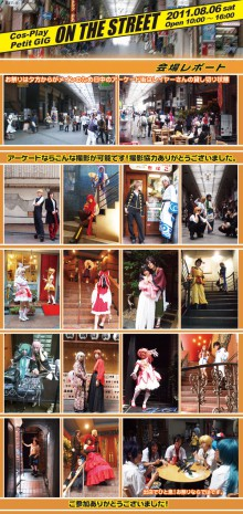 コスプレpetitGIG-ON THE STREET-