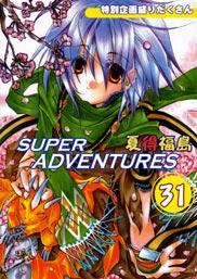 SUPER ADVENTURES 31