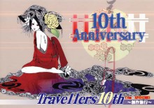 Travellers 10th