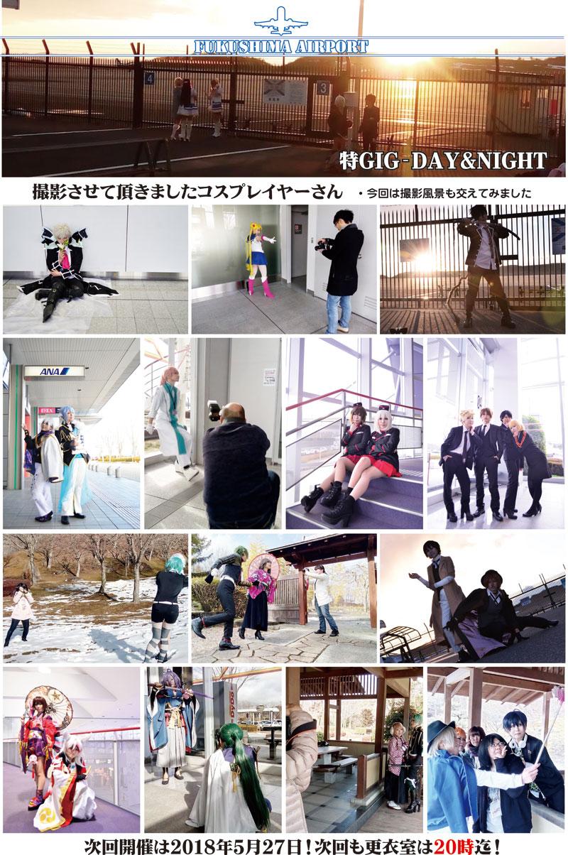 特GIG-DAY&NIGHT4-福島空港