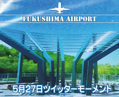 特GIG-DAY&NIGHT5-福島空港