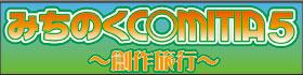 みちのくCOMITIA-190714