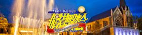 コスプレGIG仮装舞踏会-WinterDaylight-190106