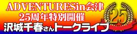 ADVENTURESin会津-25周年特別開催-