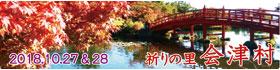 コスプレGIGin会津村-拾参-181027