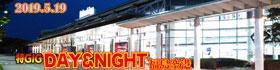 特GIG-DAY&NIGHT7-福島空港-190519