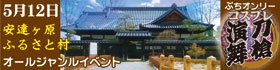 コスプレGIG-Japanesque-廿参-190512