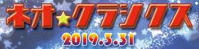 ぷちオンリー NEO☆CLASSICS-190331