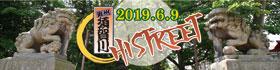コスプレGIG奥州須賀川-HISTREET-2019初夏-190609