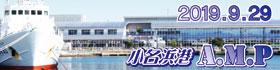 コスプレGIGin小名浜港A.M.P.5-190929