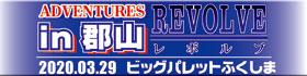 ADVENTURESin郡山-REVOLVE--200329