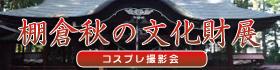 棚倉秋の文化財展・コスプレ撮影会-191110