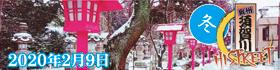 コスプレGIG 奥州須賀川-HISTREET-2020冬-200209