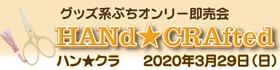 ぷちオンリー HANd★CRAfted-200329