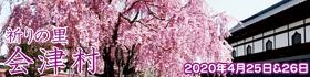 コスプレGIGin会津村19-20-0425