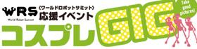 コスプレGIGin福島ロボットテストフィールド-200926