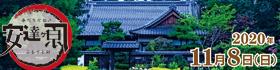 コスプレGIG-Japanesque26-201108