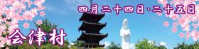 コスプレGIGin会津村20-210424