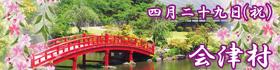 コスプレGIGin会津村21-210429