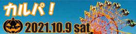 コスプレGIGinカルチャーパーク100-211009