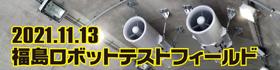コスプレGIGin福島ロボットテストフィールド2021-211113